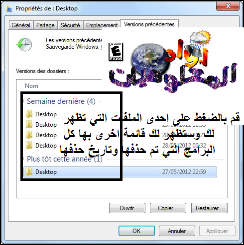 طريقة استرجاع الملفات المحذوفة دون برامج