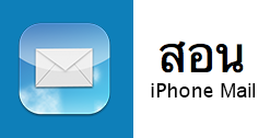 เทคนิค iPhone เข้าใจได้ง่าย