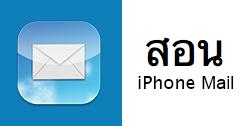 เทคนิค iPhone เข้าใจได้ง่าย
