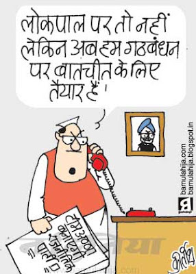 team anna cartoon, India against corruption, congress cartoon, upa government, indian political cartoon, anna hazare cartoon