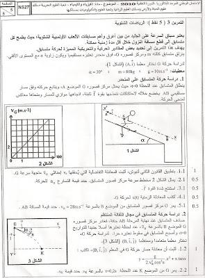 نموذج امتحان مادة الفيزياء والكيمياء