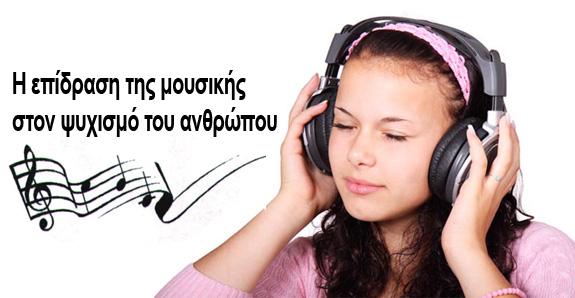 Η επίδραση της μουσικής στον ψυχισμό του ανθρώπου