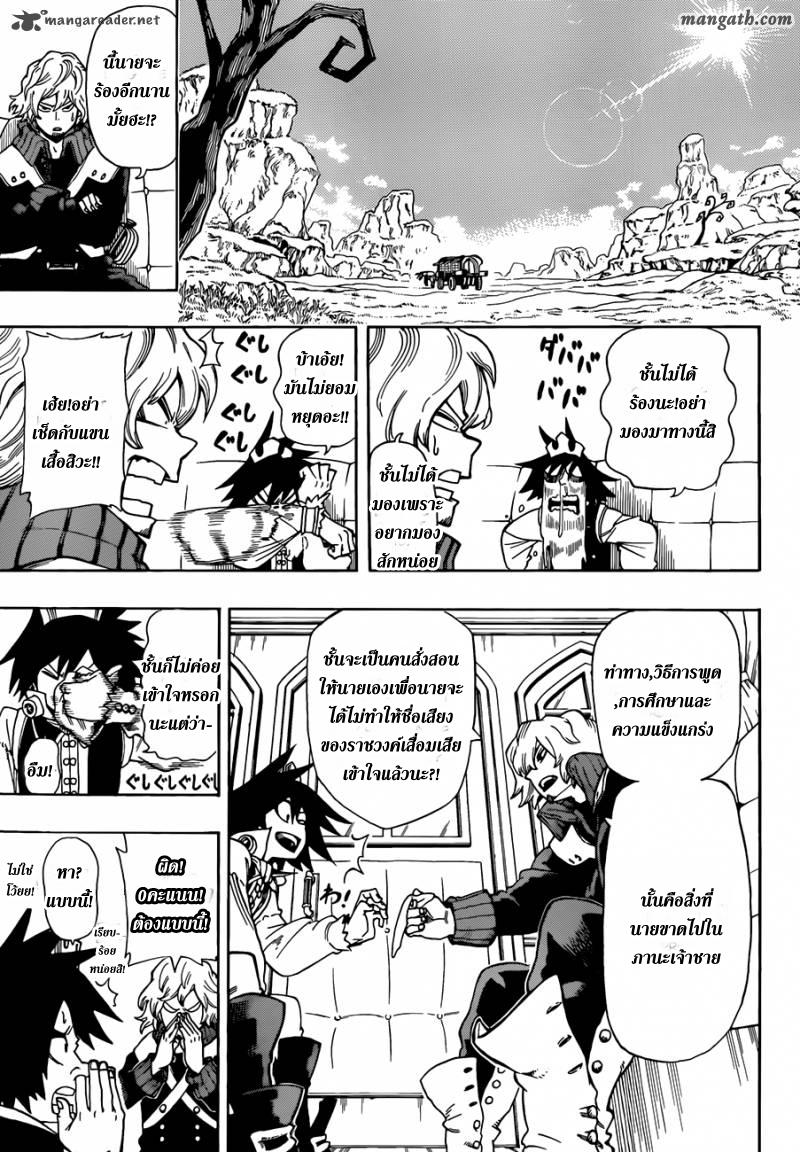 อ่านการ์ตูน Sensei no bulge 4 ภาพที่ 5