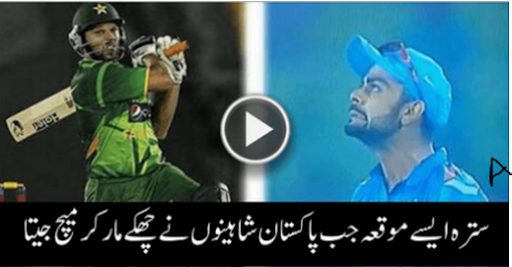 pakistan vs India cricket history, pakistan vs bangladesh warm up match, pakistan vs bangladesh series schedule, pakistan vs bangladesh economy, best sixes in cricket history dailymotion, cricket best sixes video, top 10 sixes in cricket, top sixes, sachin sixes youtube