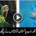 Seventeenth Times Pakistani Players Won The Match By Hitting Sixes View Highlights