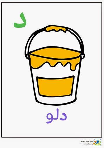 ملصق تعليمي للأطفال لتعليم حروف الهجاء (حرف الدال) www.osfor.org