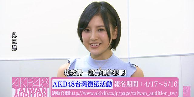 [Resim: hkt48-kodama-taiwan-audition.jpg]