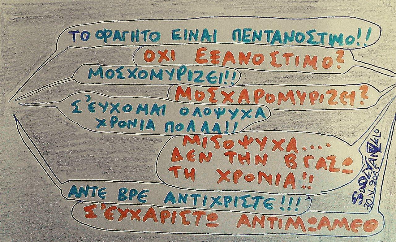 πλούσια νεοελληνικη διάλεκτος
