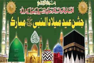 12-rabi-al-awal-Hazrat-muhammad-saww