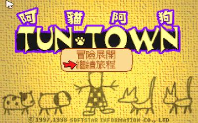 Dos阿貓阿狗(Tun Town)繁體中文版+完整攻略流程+密技下載,超經典懷念的RPG遊戲!