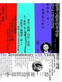 轟在讀 帶著小提琴的革命家