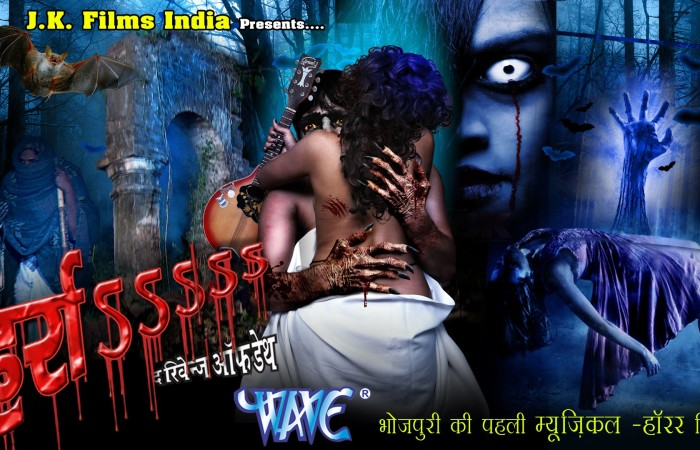 Bhojpuri Movie Harraa The Revenge Of Death Trailer video youtube Feat Actor actress Rajesh Singh, Ritu Shastri first look poster, movie wallpaper