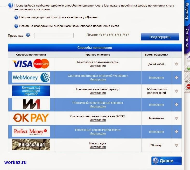Как пополнить торговый счет в компании MMCIS group