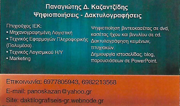 ΨΗΦΙΟΠΟΙΗΣΕΙΣ - ΔΑΚΤΥΛΟΓΡΑΦΗΣΕΙΣ  ΠΑΝΑΓΙΩΤΗΣ ΚΑΖΑΝΤΖΙΔΗΣ