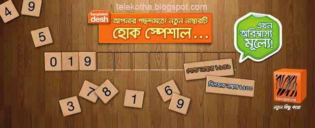 Special Banglalink Number