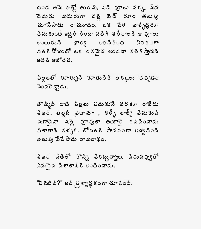 Telugu latest new sex stories