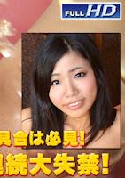 Gachinco gachip234 泰子-別刊マジオナ66