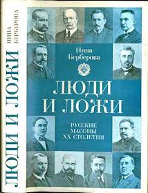 8 августа 1901 родилась Нина Берберова -  автор документально-биографических исследований.