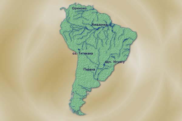 Внутренние воды южной америки