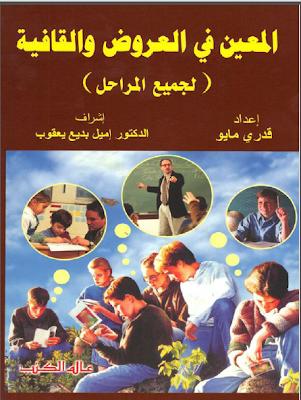 المعين في العروض والقافية - قدري مايو pdf