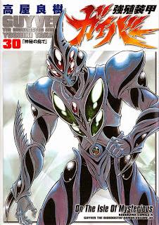 強殖装甲ガイバー 01-30 zip rar Comic dl torrent raw manga raw