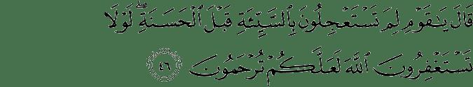 Surat An Naml ayat 46