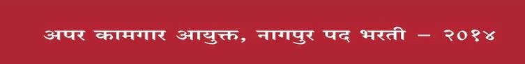 Upper Kamgar Ayukta Nagpur Bharti 2014 Written Exam Result