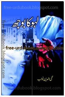 Lahu ka bojh by Mohyuddin Nawab