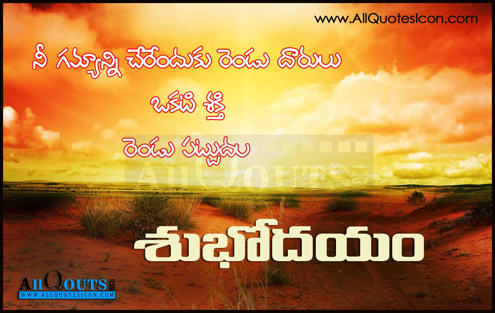 Inspirational Quotes About Friendship Best Inspirational Good Morning Greetings Quotes In Telugu Hd