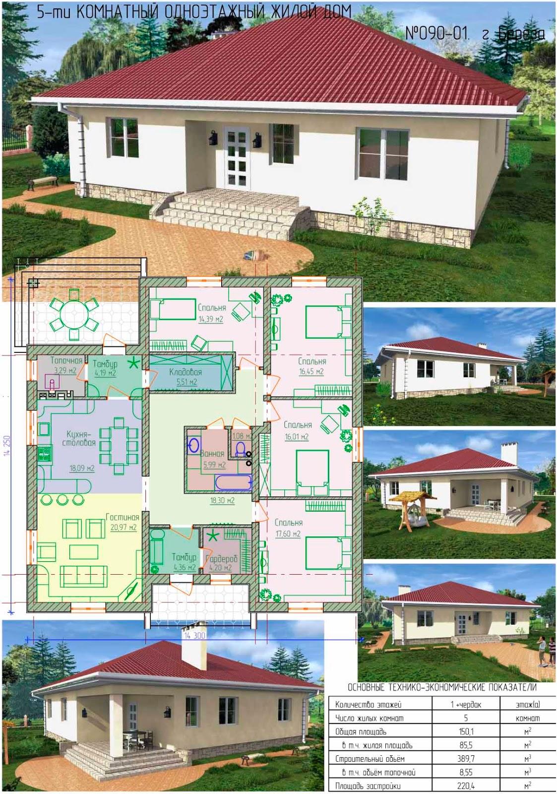 фото 5-5 домов