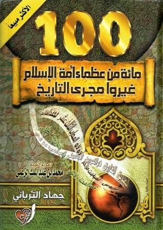 كتاب 100 من عظماء أمة الإسلام غيروا مجرى التاريخ - جهاد الترباني