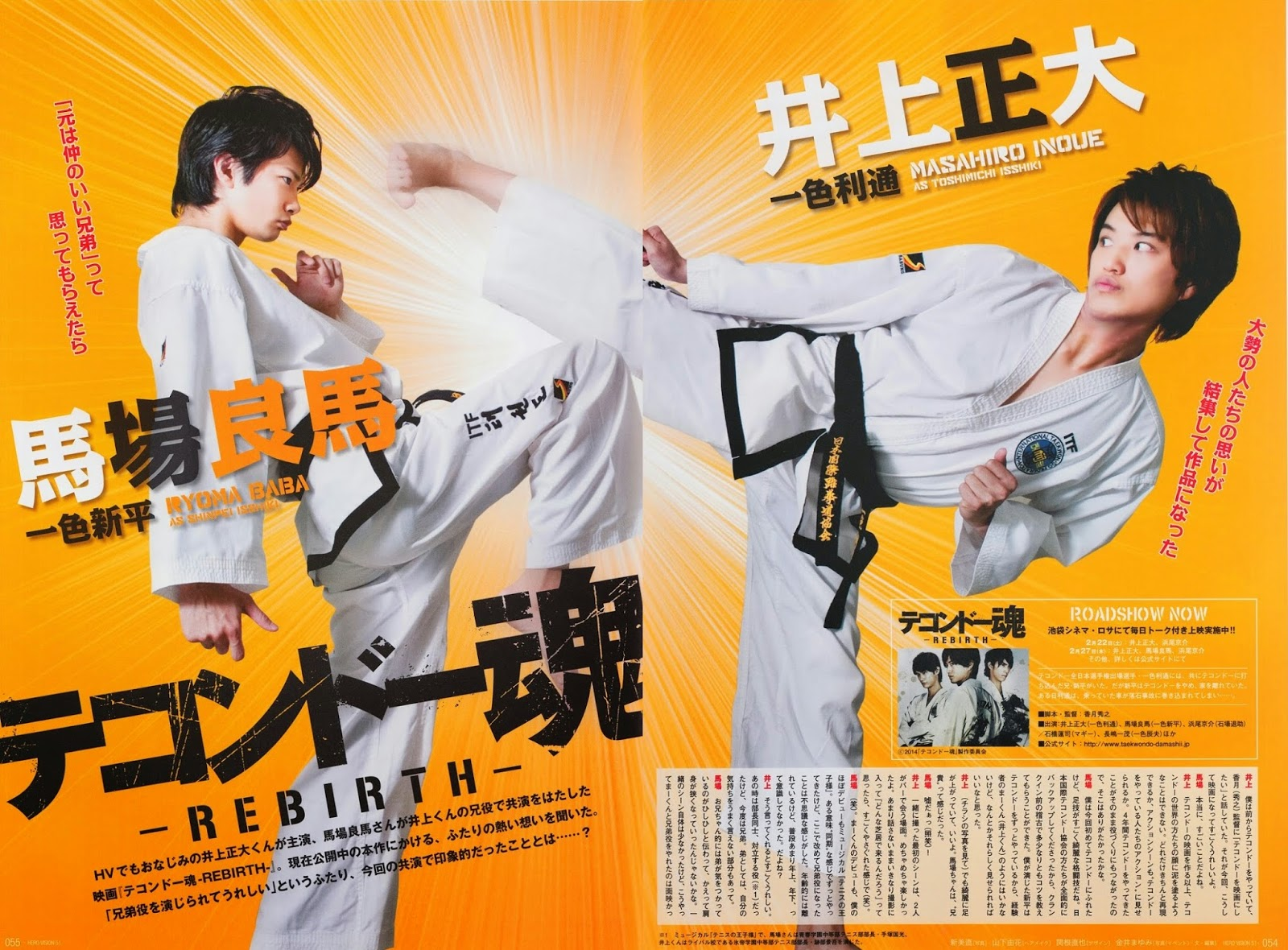 The Power Is On: Ryoma Baba Et Masahiro Inoue Font La ...