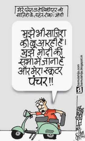 narendra modi cartoon, bjp cartoon, cartoons on politics, indian political cartoon, varanasi loksabha seat, election 2014 cartoons, common man cartoon