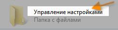 Windows 7 настройки параметров