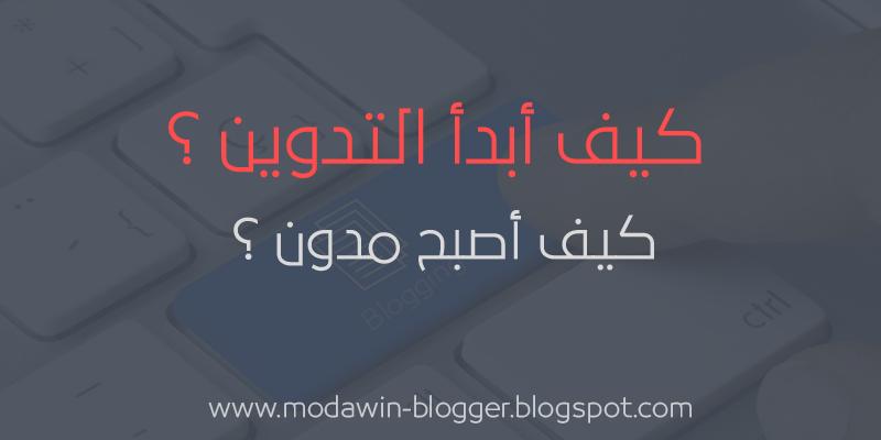 كيف أصبح مدون كيف أبدأ التدوين بلوجر ووردبريس