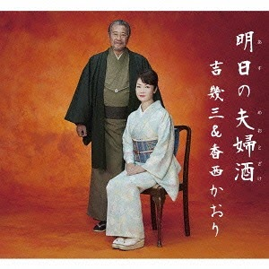 YOSHI IKUZO WITH KOZAI KAORI