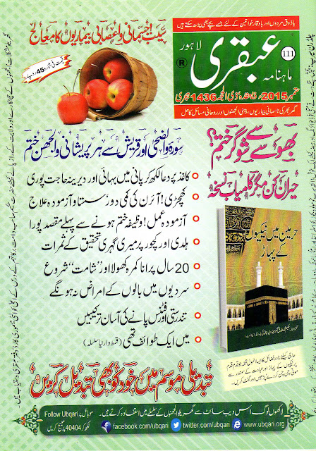 september 2015 ubqari magazine