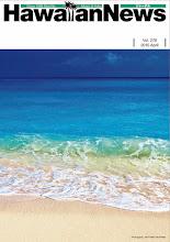 Hawaiian Wave誌がリニューアル!