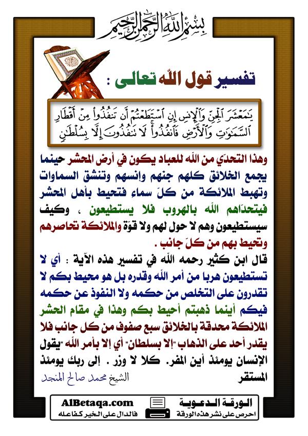 تفسير آيات منتقاة القرآن الكريم tafseer0021.jpg