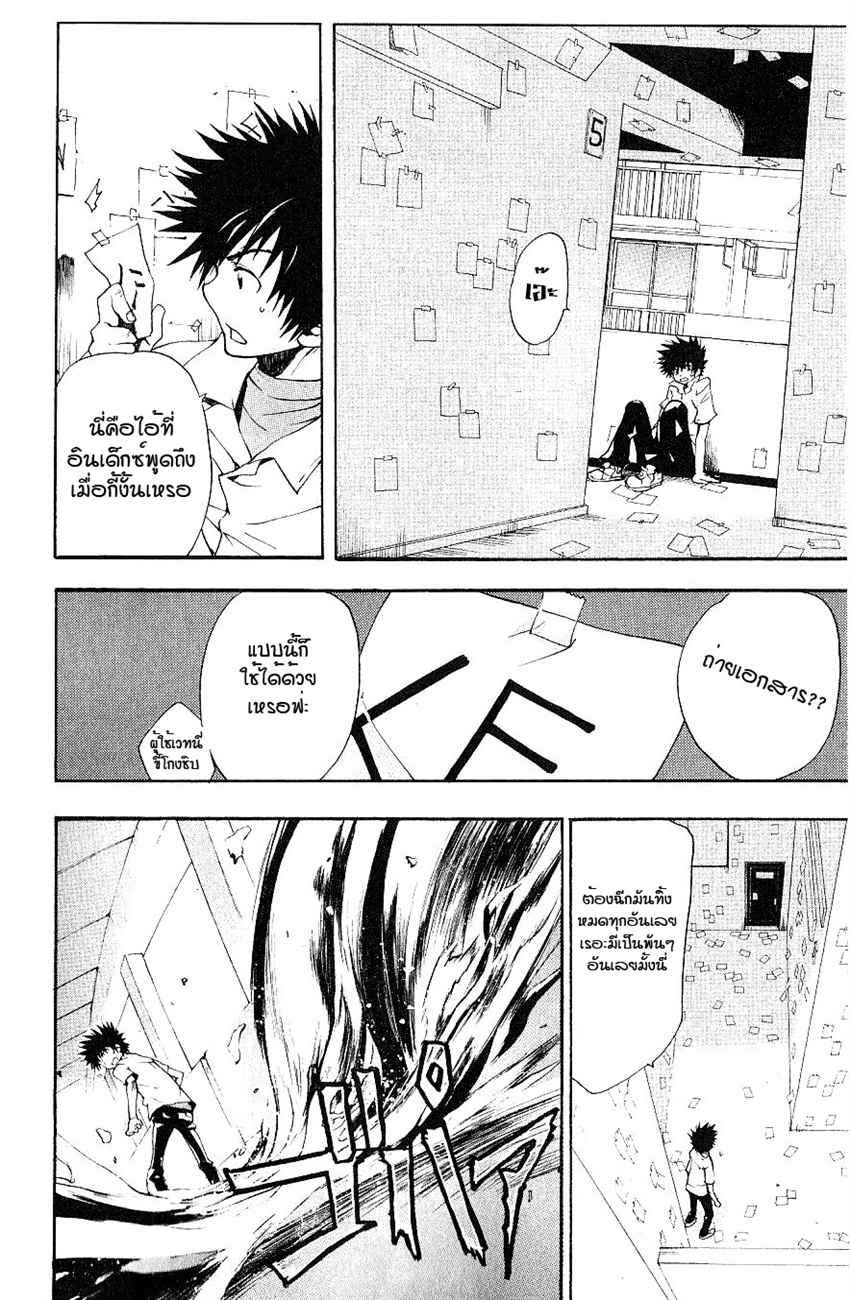 อ่านการ์ตูน To aru Wasurerareta Ai no Index to Touma 4 ภาพที่ 17