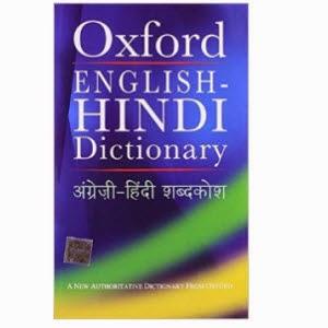 Amazon: Buy Oxford English Hindi Dictionary at Rs. 148 only