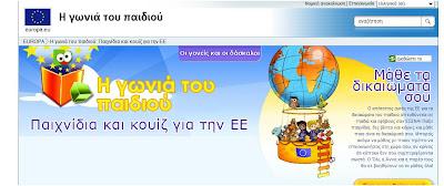 Ιστοσελίδες για παιδιά