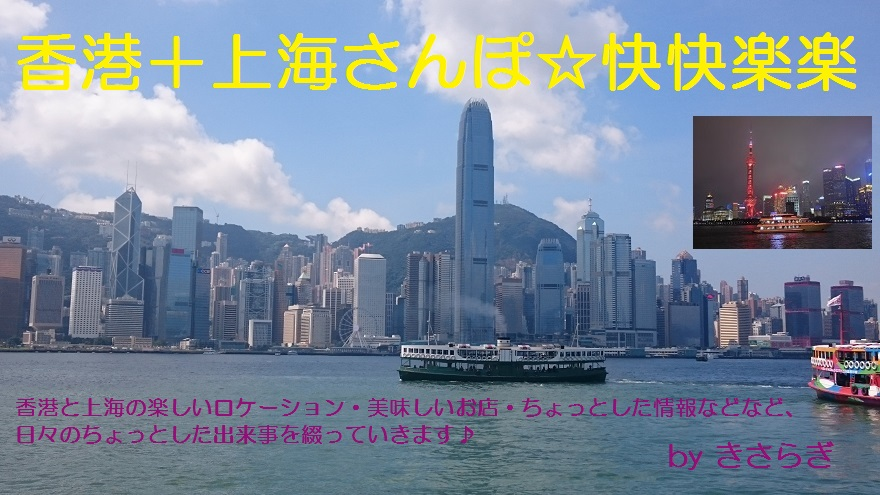 香港+上海さんぽ☆快快楽楽