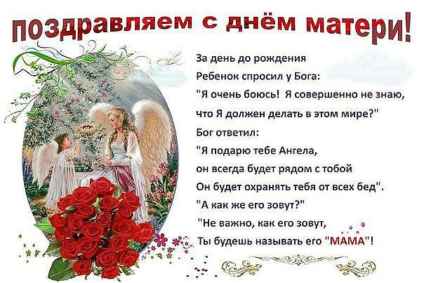 Поздравления с днём матери красивое