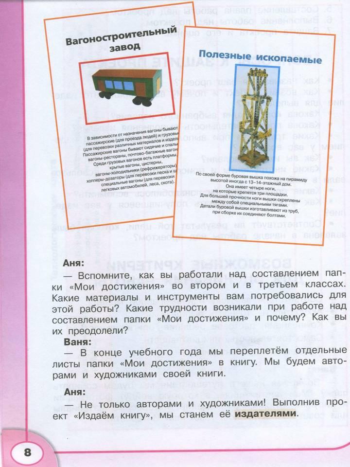 учебник по технологии 4 класс роговцева читать онлайн
