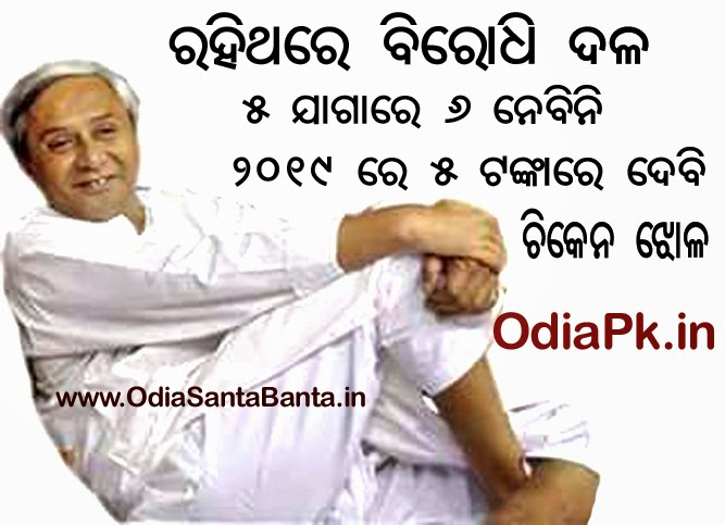 ... Odia Jokes SMS Wallpapers Ollywood Movies Songs Video Whatapps Comedy
