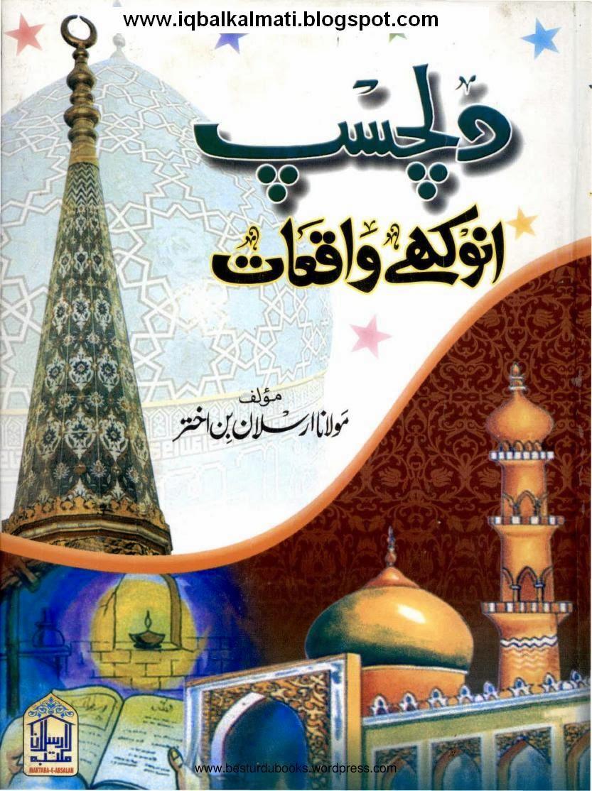Dilchasp Hairat Angaiz Waqiat