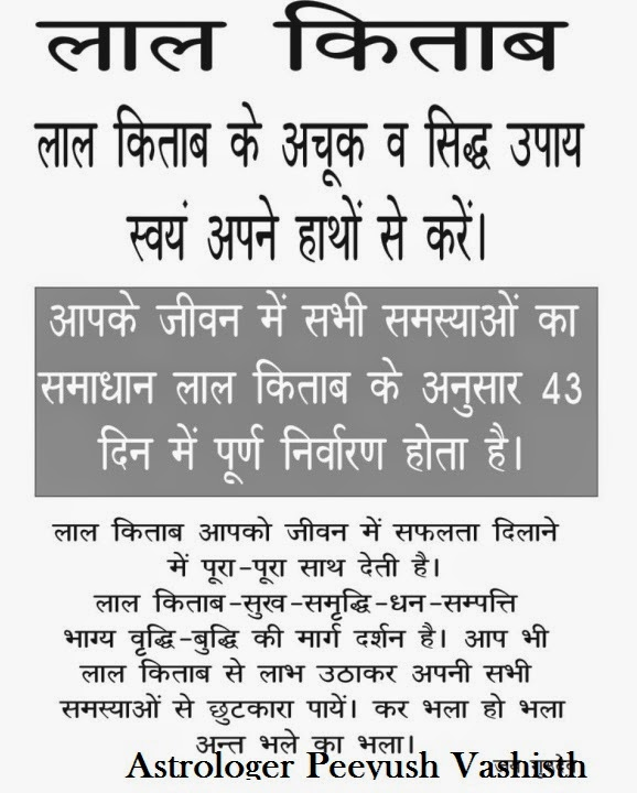 lal kitab astrology in hindi download