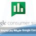 Google Consumer Surveys طريقة ربح جديدة لأصحاب المواقع!
