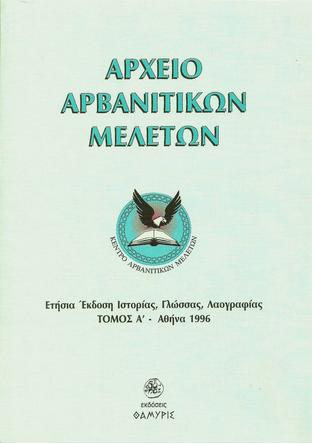 Αρβανίτικα θέματα